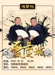 岳云鹏《爱岳之城》相声专场-洛阳站