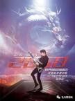 2019年5月18日王力宏【龙的传人2060】郑州站演唱会