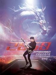 5月18日王力宏【龙的传人2060】郑州站演唱会