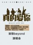 《真的爱你》--致敬beyond演唱会洛阳站