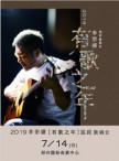 2019年7月14日李宗盛郑州演唱会