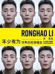 【郑州】李荣浩 【年少有为】世界巡回演唱会-郑州站