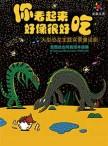 大型恐龙童话剧《你看起来好像很好吃》11/14