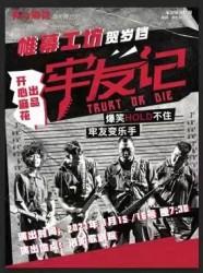 开心麻花爆笑舞台剧《牢友记》1/16日